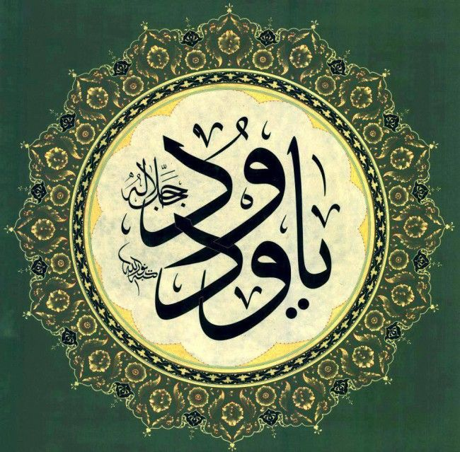 Translation: Ya Wadud (O Loving One!) [99 Names of Allah] Traducción: Oh amado!