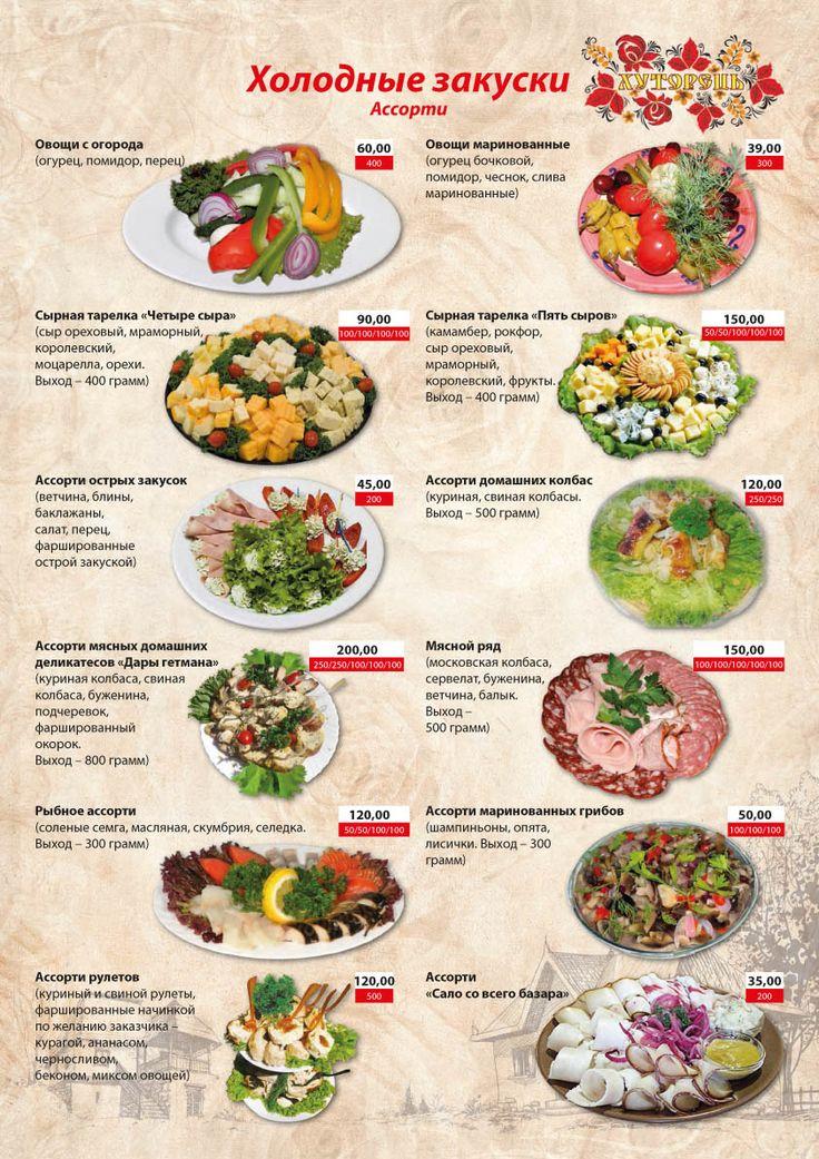 Банкетное меню, холодные закуски, кейтеринг, комплексное обслуживание банкетов, доставка на объект (Киев, Украина)
