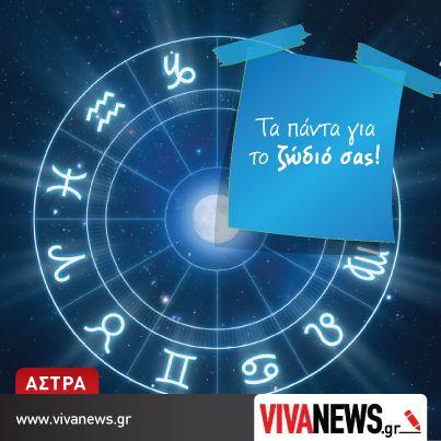 Τα πάντα για το ζώδιο σου στο www.vivanews.gr !