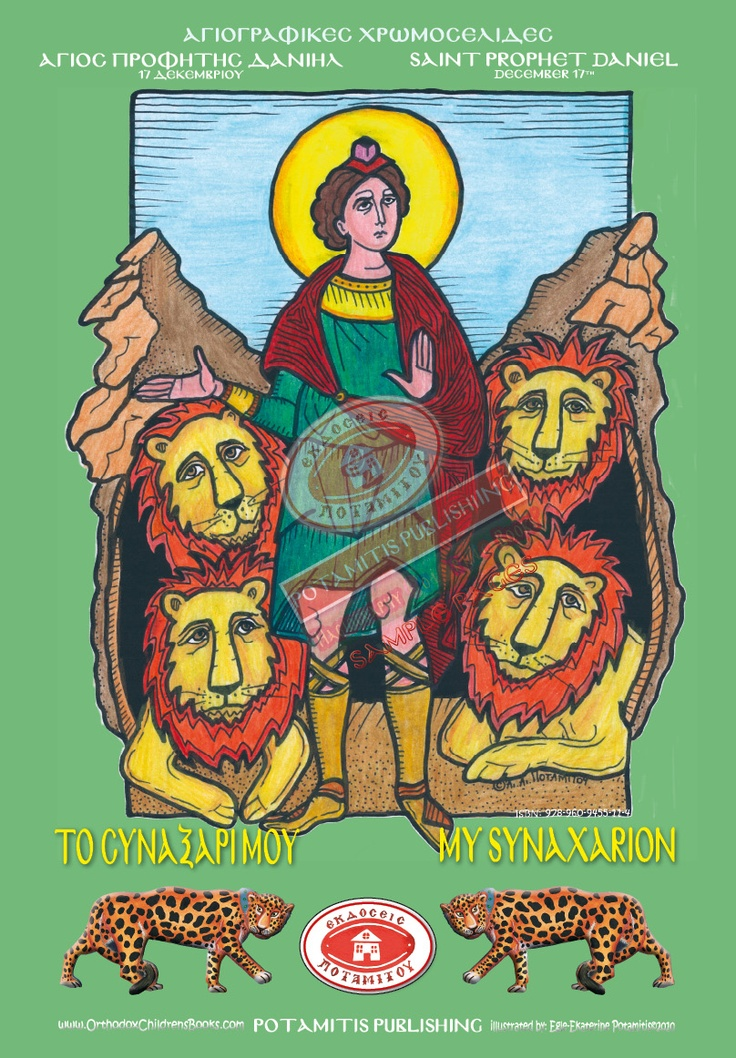 English - Greek - My Synaxarion - December    16 A4 black 'n white pages which will bring the beautiful colors of our Saints into the daily lives of your children.