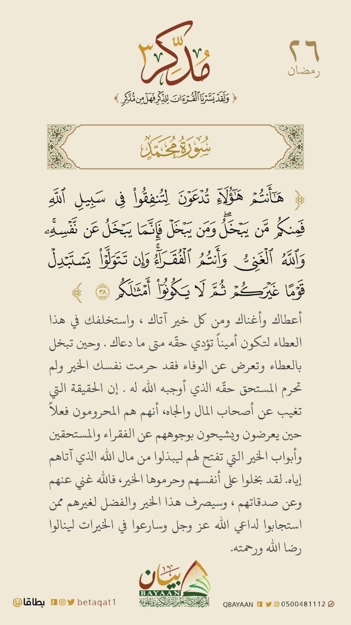 26 رمضان 2020