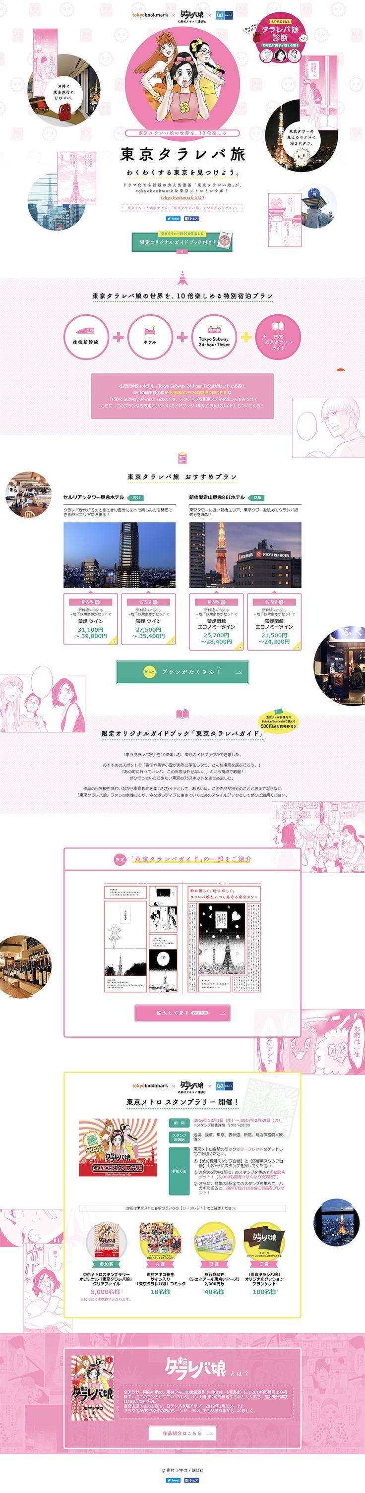 東京タラレバ旅【サービス関連】のLPデザイン。WEBデザイナーさん必見!ランディングページのデザイン参考に(かわいい系)