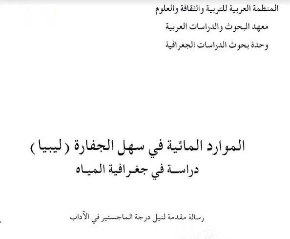 الجغرافيا دراسات و أبحاث جغرافية الموارد المائية في سهل الجفارة ليبيا دراسة في ج Geography Blog Math