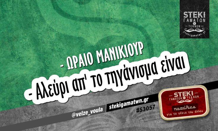 - Ωραίο μανικιούρ @velze_voula - http://stekigamatwn.gr/s3057/