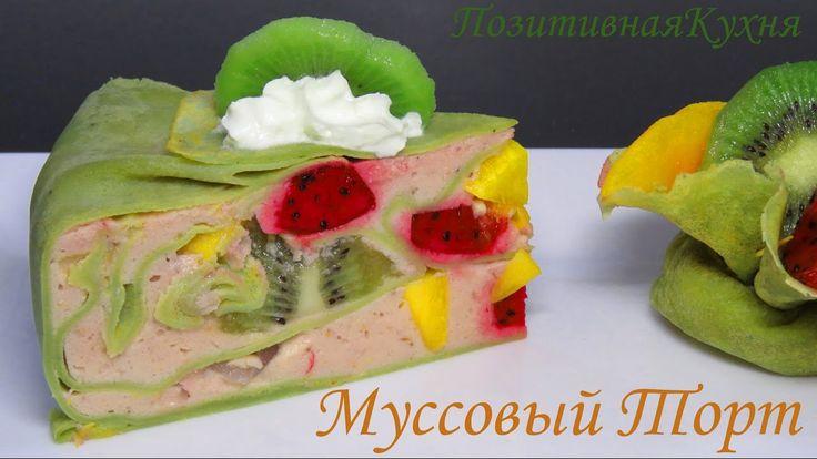 Кожаный блинный ☀МУССОВЫЙ ТОРТ ЭКЗОТИКА☀  с экзотическими фруктами и зел...