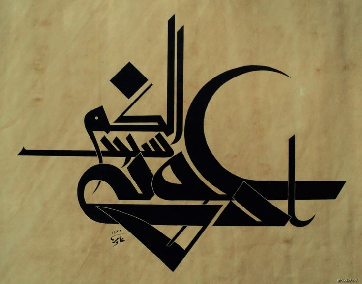 Best images about arabic kufi calligraphy