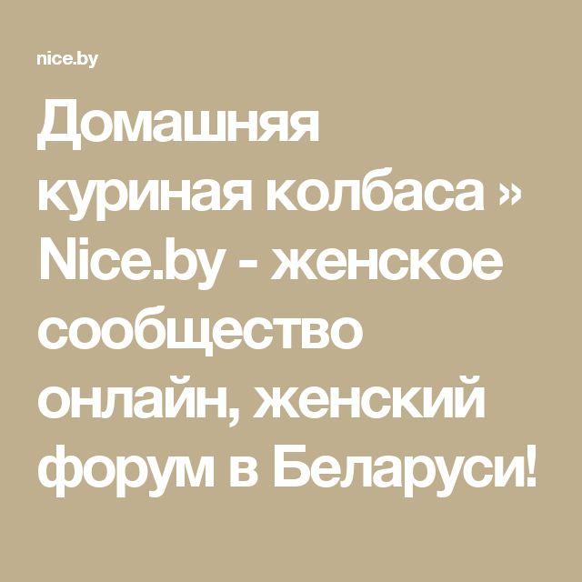 Домашняя куриная колбаса » Nice.by - женское сообщество онлайн, женский форум в Беларуси!