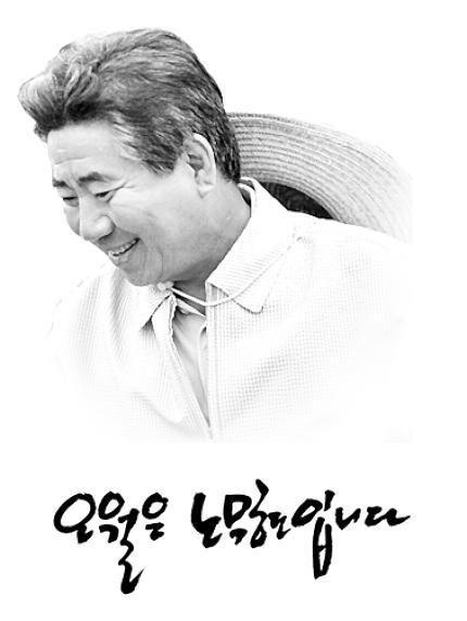 사랑합니다. '국민'이 뽑은 대한민국 대통령 #노무현