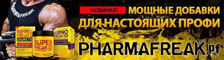 Новинка! Продукция PharmaFreak специально для настоящих профи! http://www.fit-health.ru/pharma-freak.html