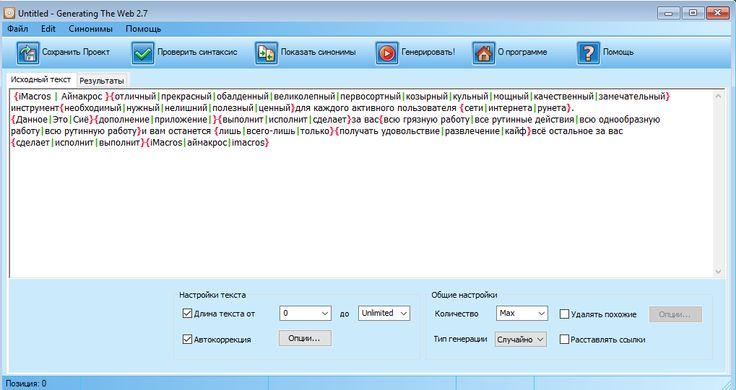 Синонимайзер Generating the Web скачать бесплатно