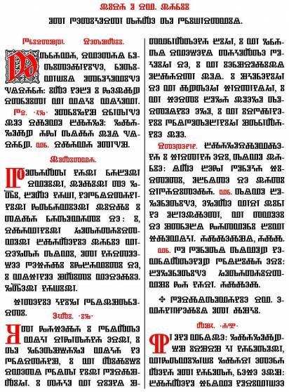 Example of a Croatian glagolitic text, from the book: Vais, Ioseph; Abecedarivm Palaeslovenicvm in usum glagolitarum, Veglae (Krk), 1917 (2.ed.), p. 48.