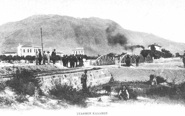 Το τρένο φεύγει από την Καλαμάτα κάπου στα 1920. Διαβάστε το άρθρο στην ΕΛΕΥΘΕΡΙΑ http://www.eleftheriaonline.gr/polymesa/nature/item/45459-treno-1920