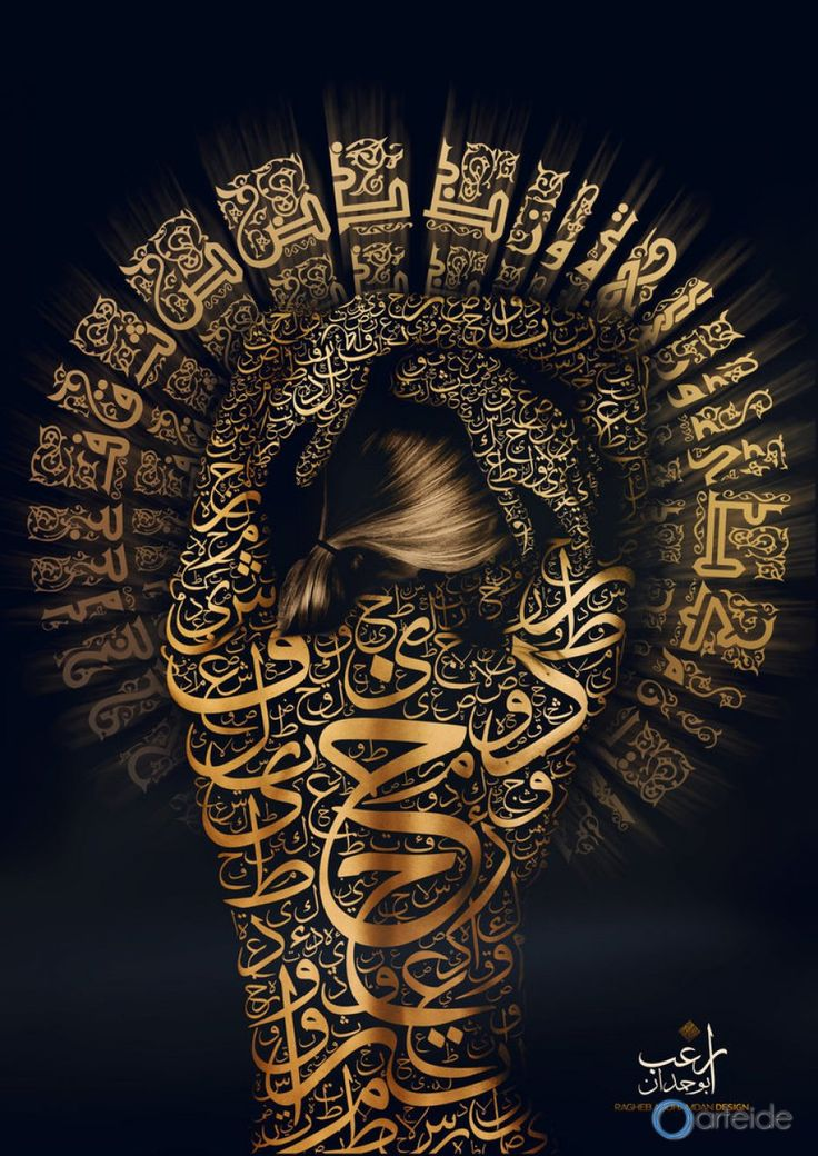 The BELLE Arabic Typography by Abu Hamdan Ragheb