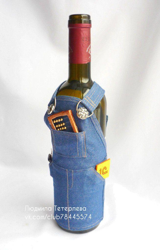 Оформление бутылки для бухгалтера
