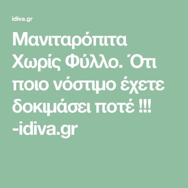 Μανιταρόπιτα Χωρίς Φύλλο. Ότι ποιο νόστιμο έχετε δοκιμάσει ποτέ !!! -idiva.gr