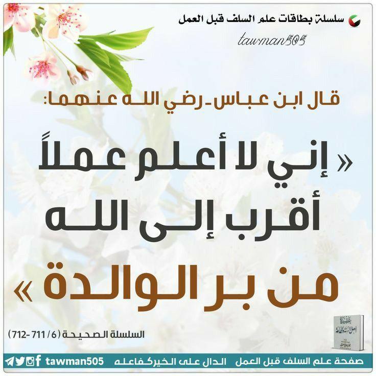 Pin By Semsem Batat On مواعظ العلماء Salaah Peace Anan