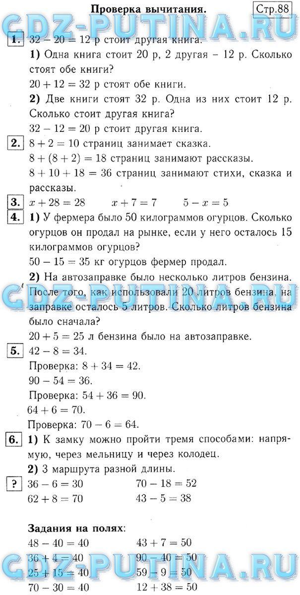 Решебник по русскому 4 класс моро 2 часть 2018 школа россии ответы на