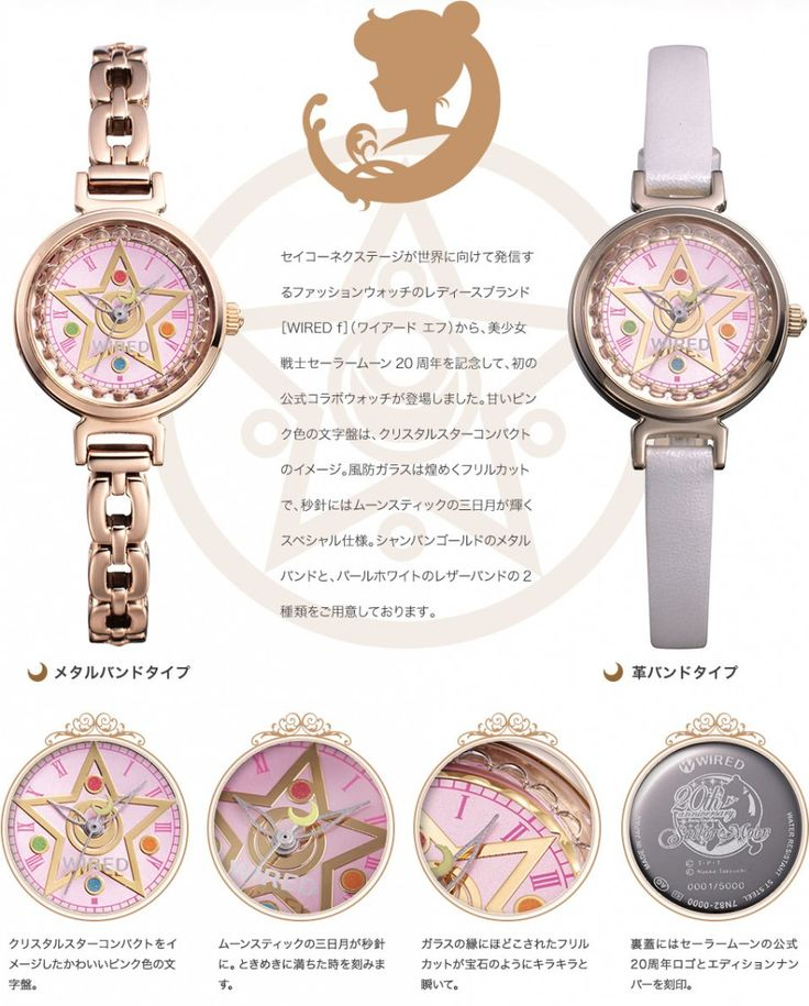 WIRED f Sailor Moon 20th Anniversary Official Collaboration Watch is here and it's super cute! It comes in two different options: with a metal wrist or a leather one. It's made with stainless steel, leather and glass.