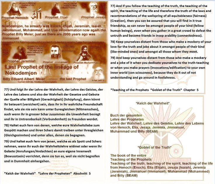 77) And if you follow the teaching of the truth, the teaching of the spirit, the teaching of the life and therefore the truth of the laws and recommendations of the wellspring of all equitableness (fairness) (Creation), then you can be assured that you will find in it true friendship, as can never be amongst people of your kind (fellow human beings), even when you gather in a great crowd to defeat the untruth and become friends in insep arability (connectedness).   78) Keep yourselves…