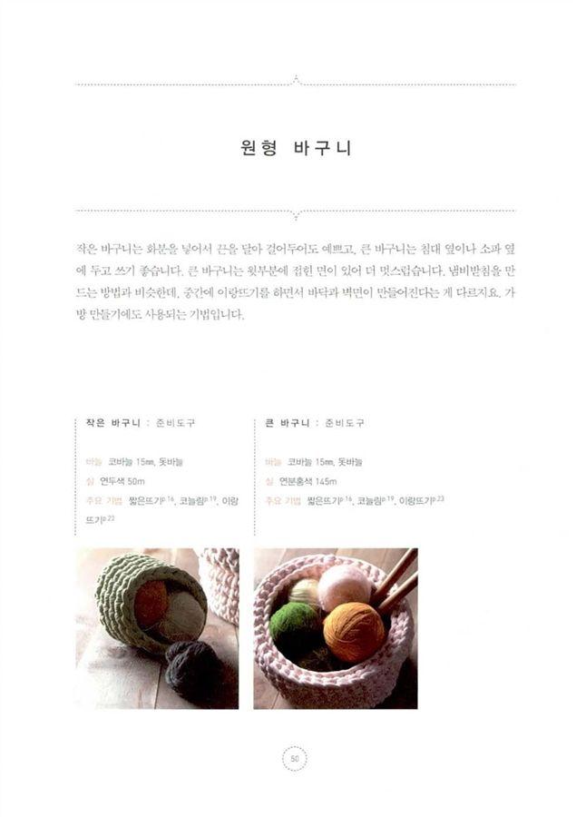 YES24 미리보기 - [도서] 패브릭 손뜨개