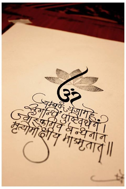 #mahamrityunjayamantra #om #mantra #awesomecalligraphy #typo #tattoo #leotattoos #Matunga #Mumbai #India