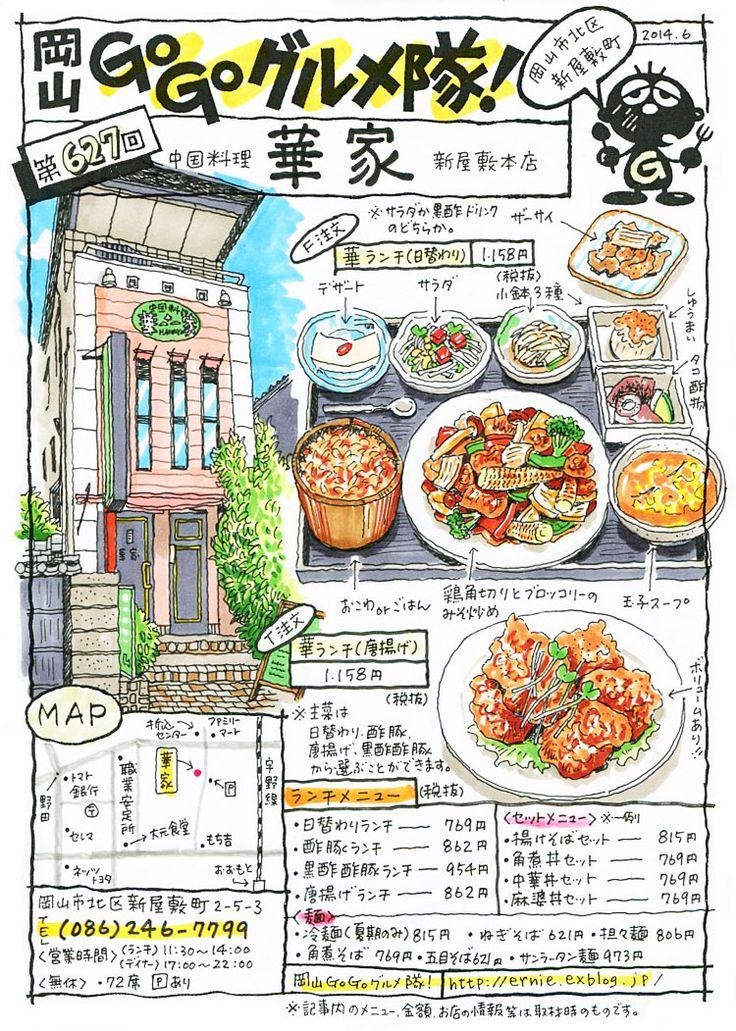 china restaurant hanaya okayama city japan
