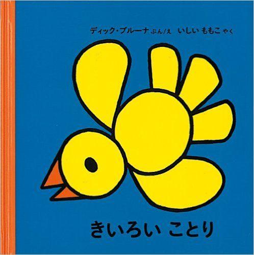 きいろいことり (子どもがはじめてであう絵本) : ディック・ブルーナ, いしい ももこ : 本 : Amazon