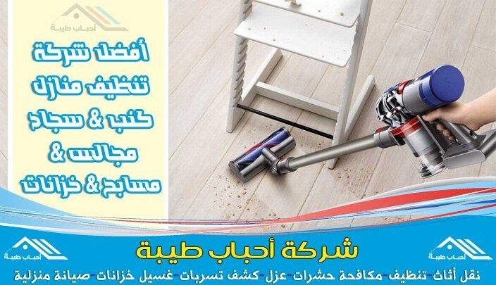شركة تنظيف منازل بالهفوف وغسيل الأرضيات Https Ahbabelmadina Com Cleaning Houses Alhofuf Clean House Vacuum Home Appliances