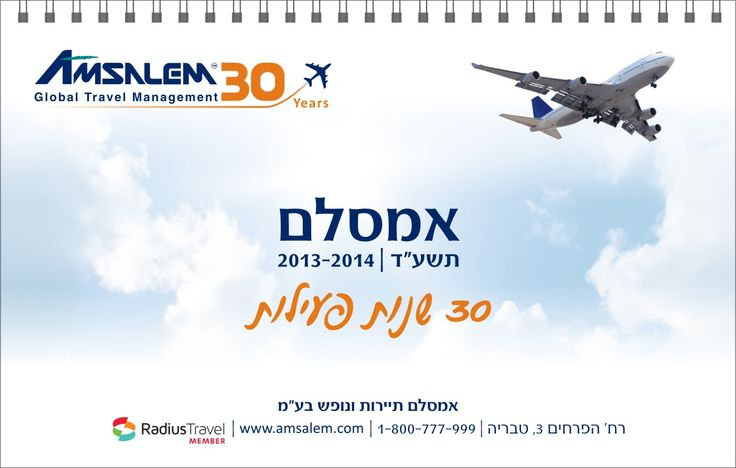 Amsalem Business Travel (Israel) publishes a calendar with the Radius Travel member logo on the cover