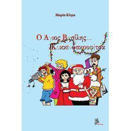 Ο Άγιος Βασίλης...Κοκκινοσκουφίτσα  Είναι ποτέ δυνατόν να μπερδέψουν τον Άγιο Βασίλη με την Κοκκινοσκουφίτσα; Κι όμως είναι! Ένα έργο για παιδιά που δεν βιάζονται να μεγαλώσουν, αλλά και για μεγάλους που θέλουν να νιώσουν και πάλι παιδιά…