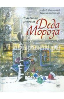Жвалевский, Пастернак - Правдивая история Деда Мороза обложка книги