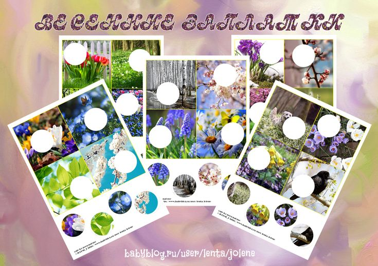 Весенние заплатки (материал для скачивания) - Babyblog.ru