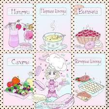 Картинки по запросу разделители для кулинарной книги
