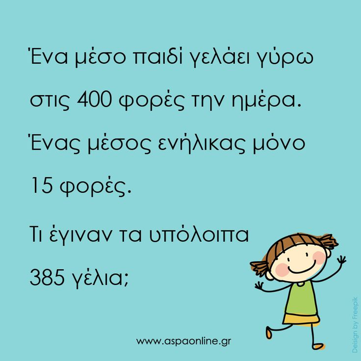 Ένα μέσο παιδί γελάει γύρω στις 400 φορές την ημέρα. Ένας μέσος ενήλικας μόνο 15 φορές. Τι έγιναν τα υπόλοιπα 385 γέλια;