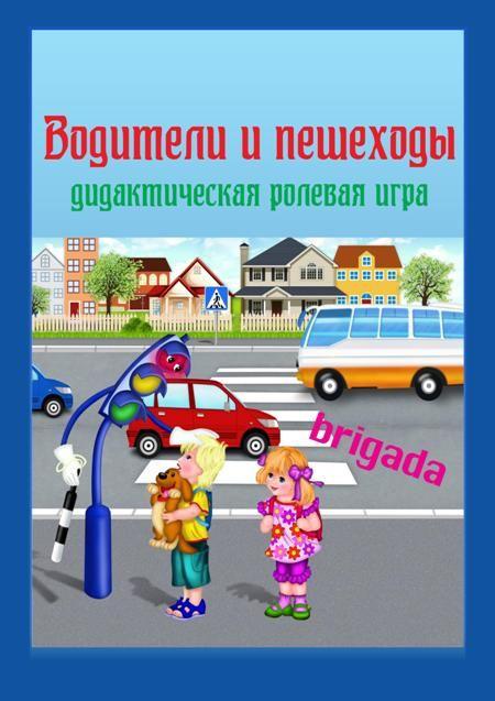 Ролевая игра водители и пешеходы английский ролевая игра социализация