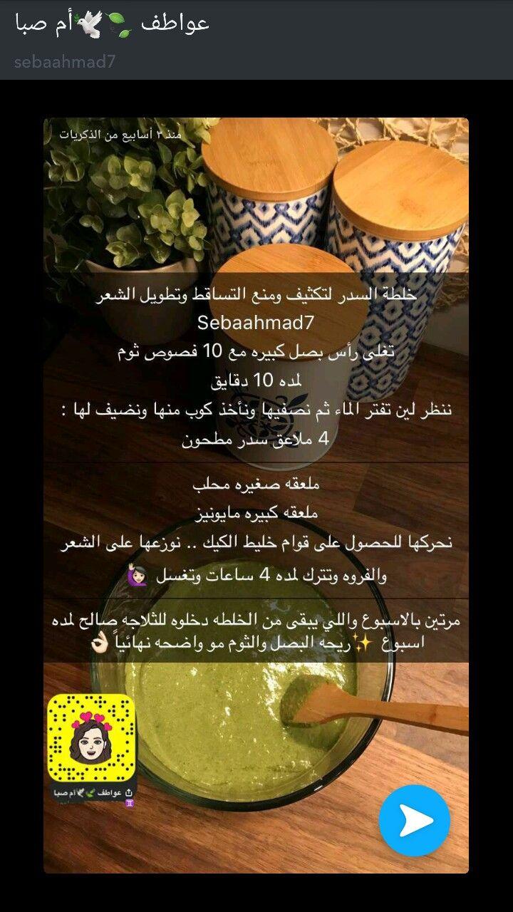 Pin By Eman Hilal On شعر Hair Care Recipes Beauty Recipes Hair Diy Hair Treatment