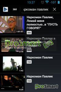 Вконтакте Музыка и Видео 10.3.1 http://prosmart.by/android/soft_android/internet_android/12257-vkvideo-video-audio-pleer-28.html    160 МИЛЛИОНОВ видео-клипов и аудио-треков ВКонтакте Вы можете проигрывать на своём телефоне уже сейчас!