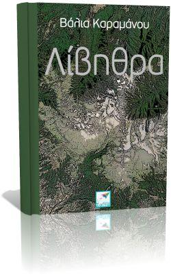 Εκδόσεις Σαΐτα   Δωρεάν βιβλία: Λίβηθρα