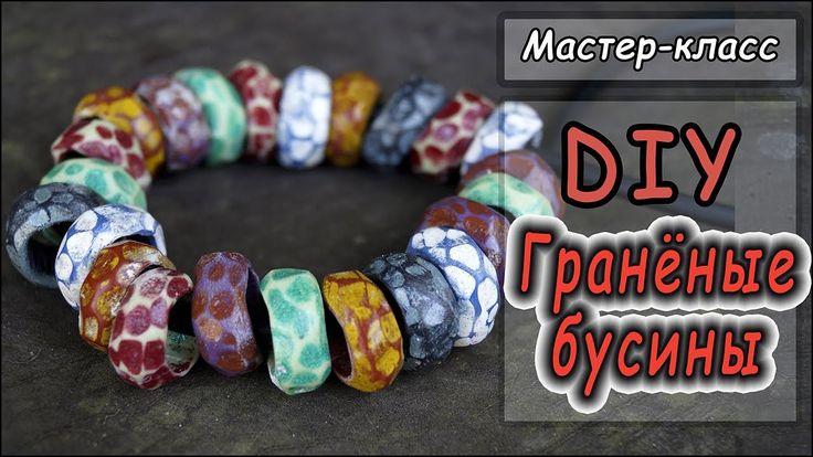 DIY ❤ ГРАНЁНЫЕ БУСИНЫ из полимерной глины Cernit ❤ Мастер-класс по лепке...