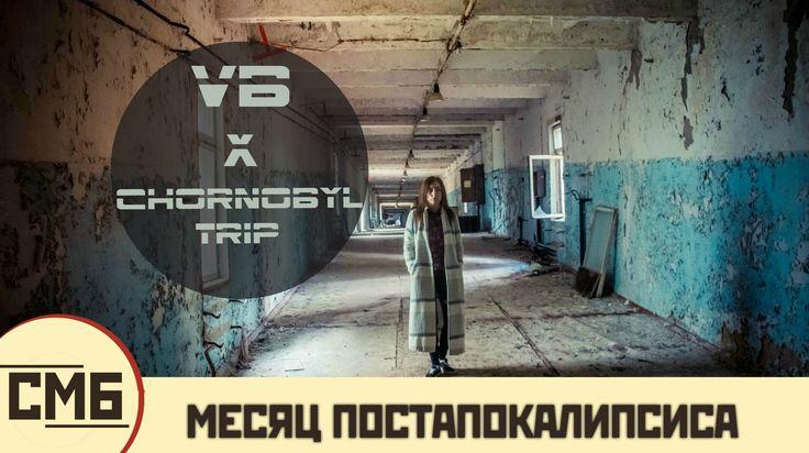 VB | CHORNOBYL TRIP |ЗОНА ОТЧУЖДЕНИЯ