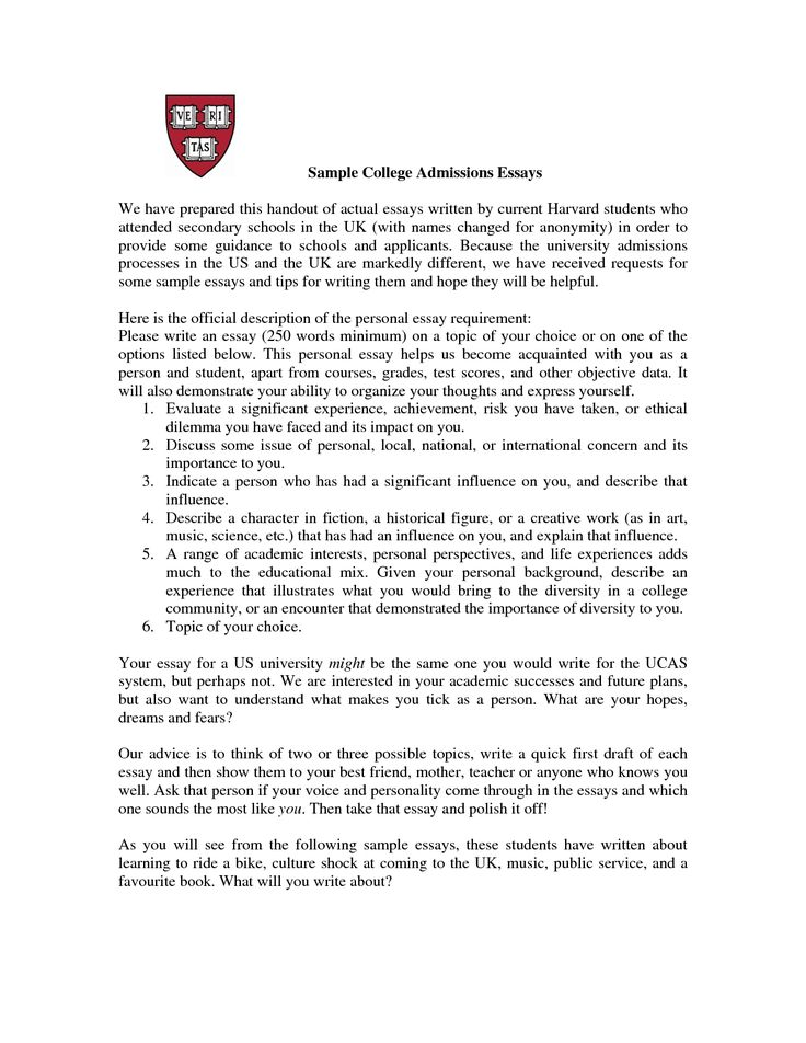 Best college application essay your
