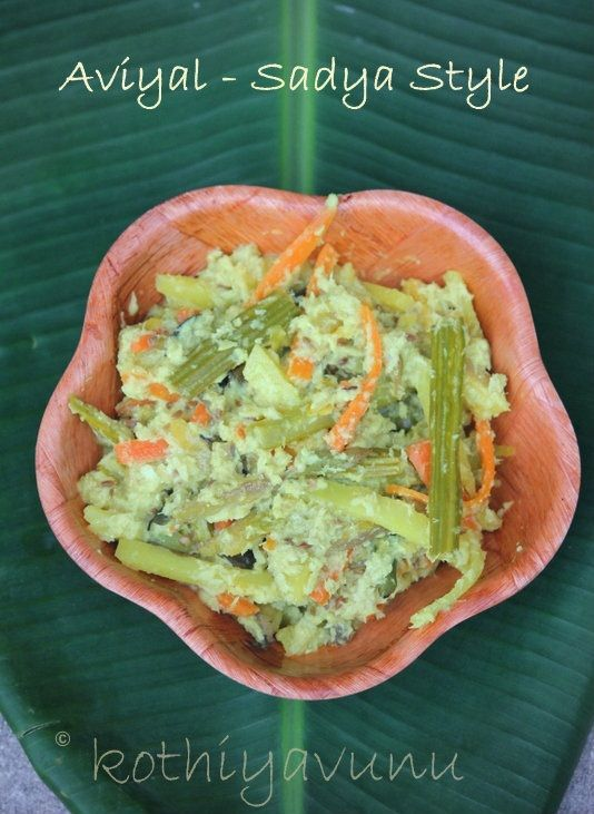 Aviyal is a unique traditional dish of kerala (South India) and no kerala feast (sadya) is complete without aviyal. It is famous for its special flavors and it is a thick mixture of different vegetables,curd and coconut, seasoned with coconut oil and curry leaves. It is one of the favorite dishes of almost all keralites.In …