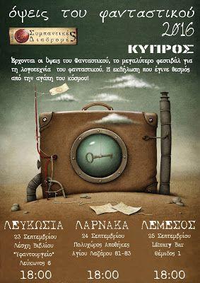Όψεις του Φανταστικού 2016 – Κύπρος,  23-24-25 Σεπτεμβρίου