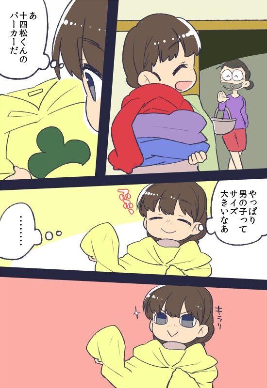 Osomatsu-san- Jyushimatsu and girl 1/4 #Anime「♡」