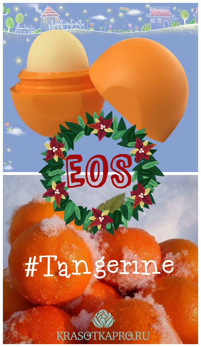 Какой Новый год без мандаринов? ;) Eos, Бальзам для губ Medicated Tangerine http://www.krasotkapro.ru/catalog/balzam_dlya_gub/eos_balzam_dlya_gub_medicated_tangerine/. #KrasotkaPro #КрасоткаПро #Красота #Уход #За #Губами #Бальзам