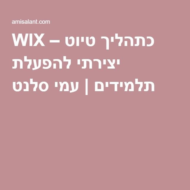 WIX – כתהליך טיוט יצירתי להפעלת תלמידים | עמי סלנט