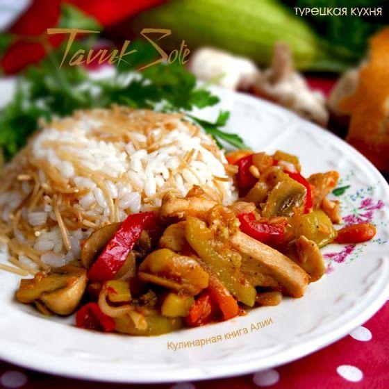 Кулинарная книга Алии: 634. Соте с курицей и грибами (турецкая кухня)