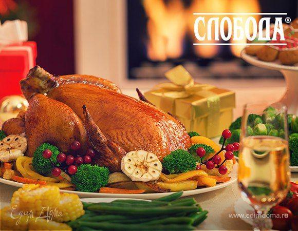 Конкурс рецептов «Слобода спасет Новый год!»  «Едим Дома» и ТМ «Слобода» подготовили для вас новогодний кулинарный квест «Слобода» спасет Новый год»! Помогите «Слободе» спасти Новый год и приблизить любимый праздник! Станьте героем Нового года и примите участие в розыгрыше 10 призов! #Слобода #майонез #конкурс #рецепты #новыйгод #праздник #застолье #праздничноеменю #коронноеблюдо #выиграй #призы #подарки #партнеры #интересно #веселыйновыйгод #едимдома #готовимдома