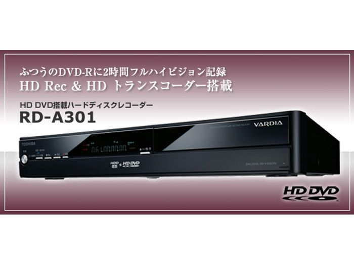 Toshiba Vardia records HD TV to standard DVDs | High-definition video recorders, whatever their stripe, are all very well, but wouldn't it be nice if they could use good old cheap DVDs instead of the costly new HD DVD or Blu-ray disks? Well, dream no more... Buying advice from the leading technology site