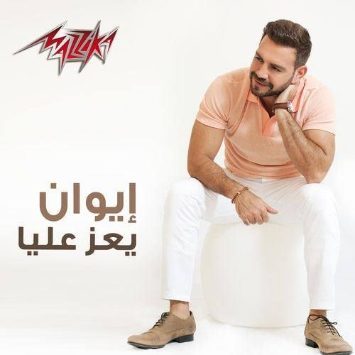 https://play.anghami.com/song/21162325